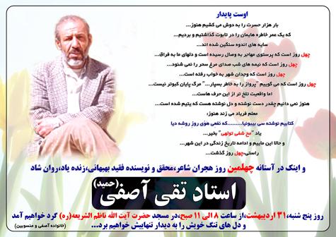 استاد تقی آصفی
